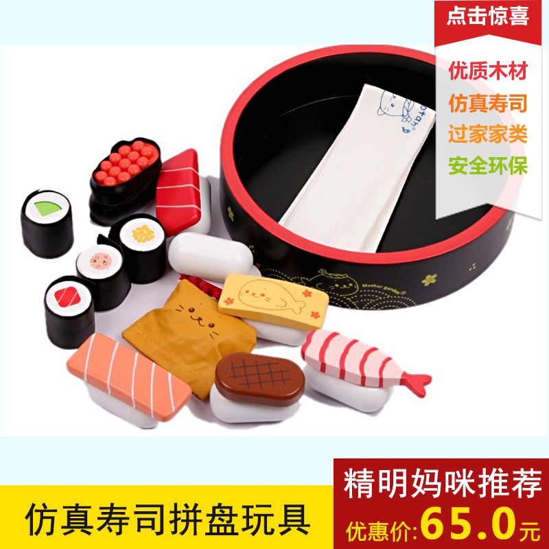 Sushi platter combination toy wooden simulation kitchen toys children play house toys suit boys and girls