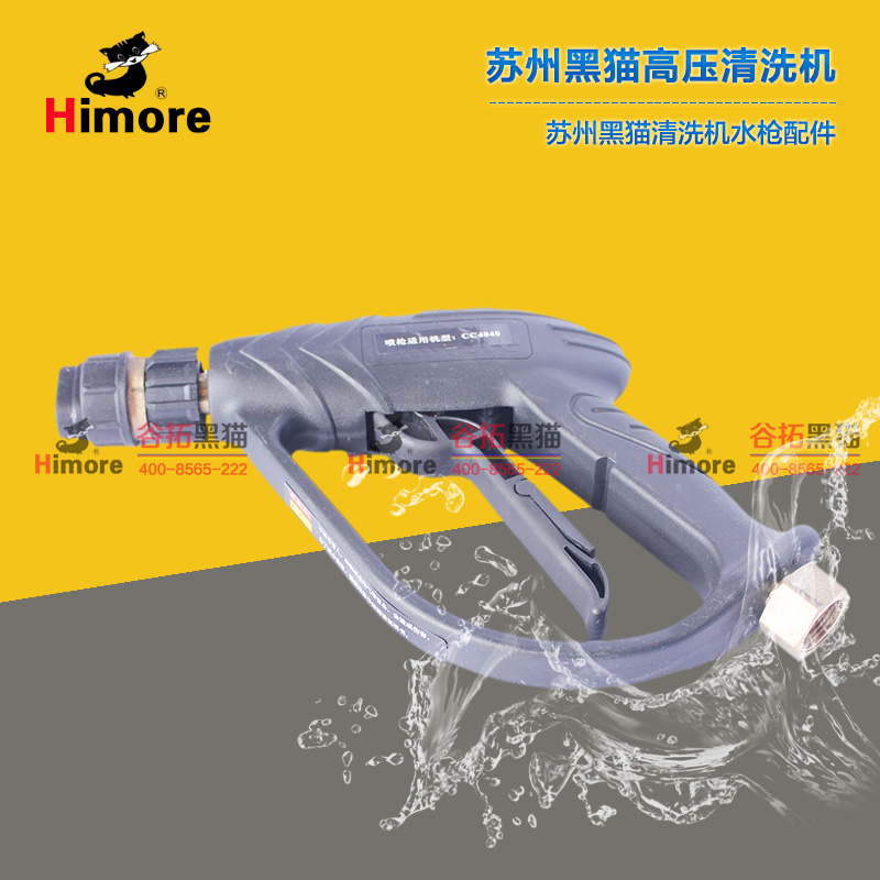 Suzhou black cat washing machine px-40aii cc4040l px-40a washing machine gun spray gun pistols