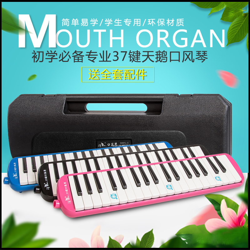 Swan 37 key melodica professional child student beginners classroom teaching professional playing musical instruments musical instruments