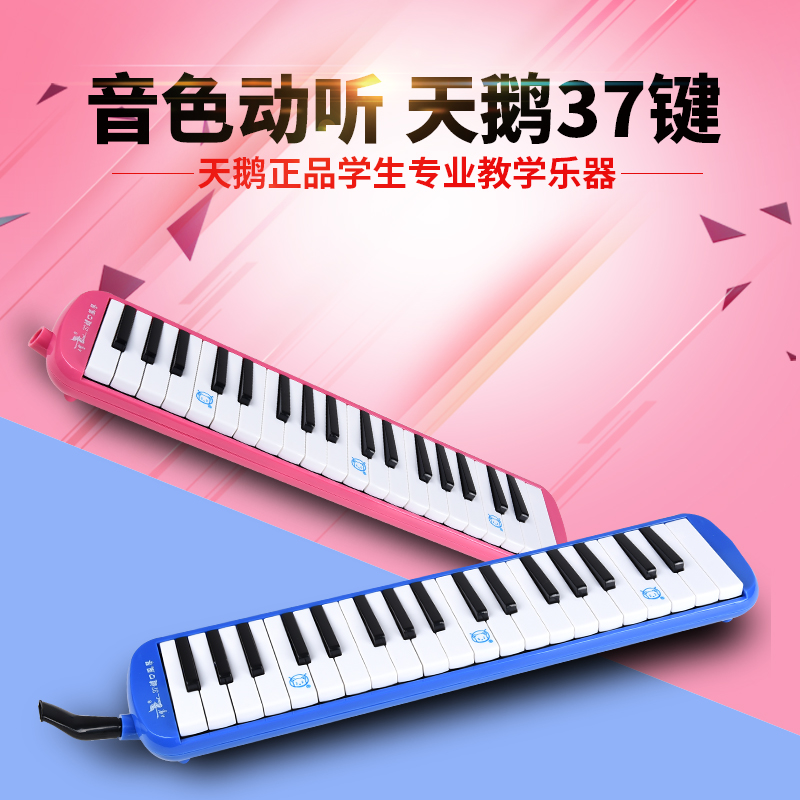 Swan swan 37 key melodica mouth organ mouth blown adult child student beginner musical instrument piano playing professional key disk