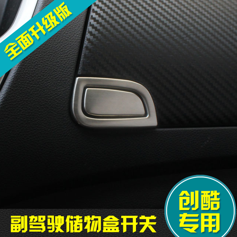 Switch decorative stickers in the control storage box to create cool chevrolet trax create cool usb panel interior decorative stickers affixed stickers