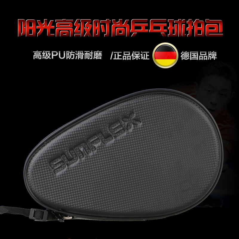 Table tennis racket bag tennis bag tennis racket cover hard cover sunshine double ball table tennis racket cover film sets