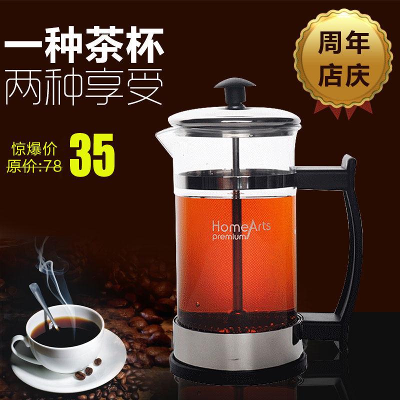 Tag heuer posture french press pot coffee pot household heat resistant glass filter pressure chongcha stainless steel french Cup of american furniture