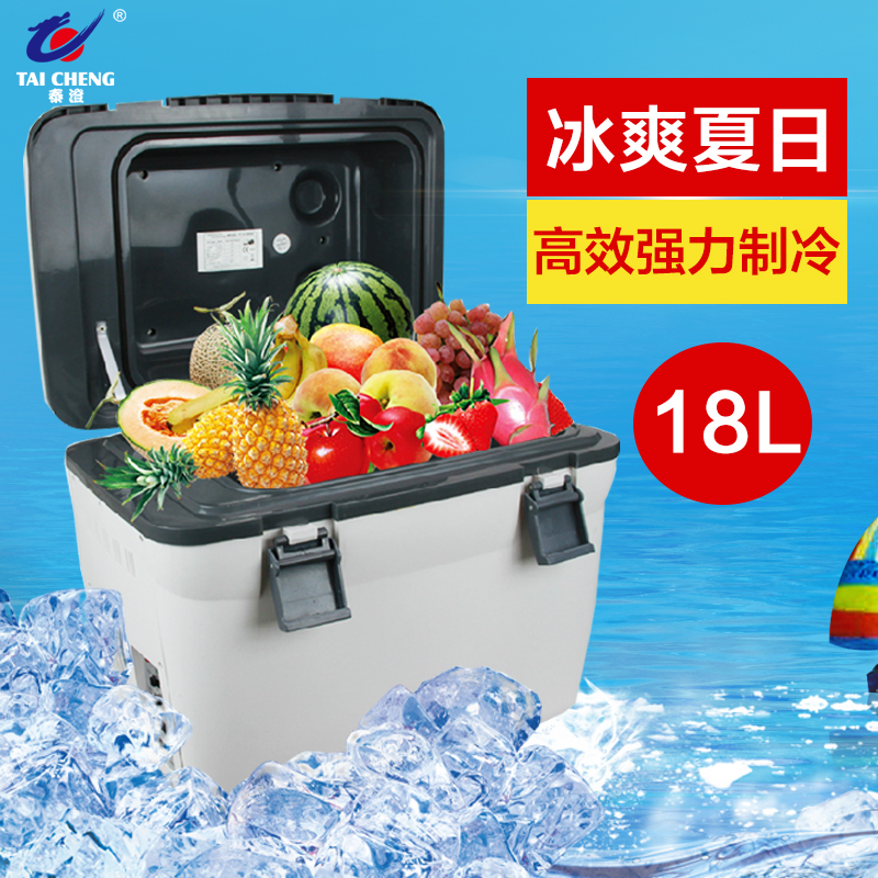 Tai cheng car refrigerator car home dual heating and cooling box car mini refrigerator small refrigerator freezer 18 liters of portable refrigeration