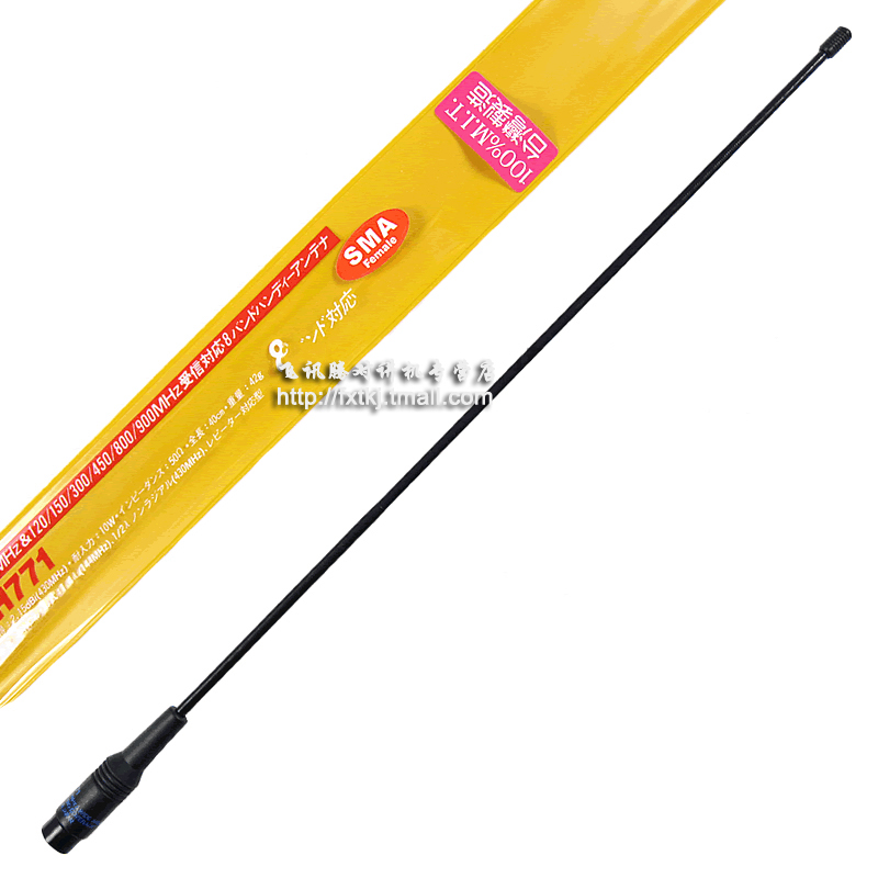 Taiwan eagles rh-771 walkie talkie antenna hand station antenna ts 40CM double segment hand station antenna gain antenna rh771
