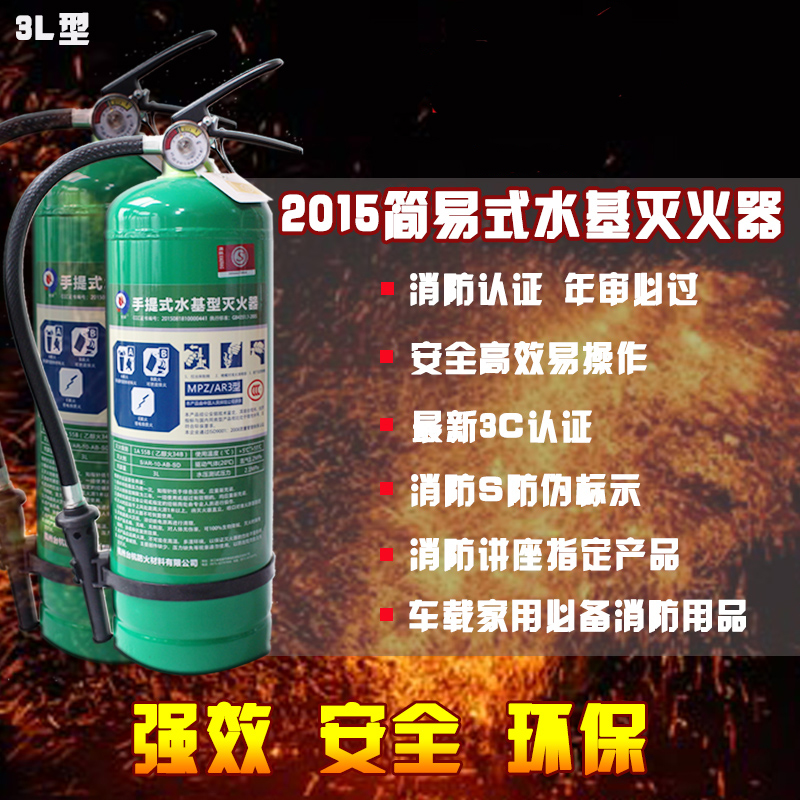 China Green Fire Extinguisher, China Green Fire Extinguisher ...