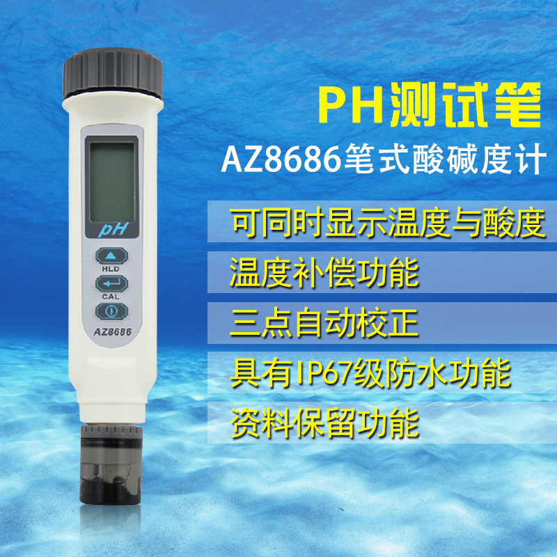 Taiwan heng xin AZ-8686 pen ph meter ph tester ph meter ph test pen ph pen ph meter can be temperature