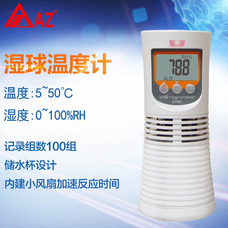 Taiwan heng xin AZ8760 digital dry hygrometer greenhouse temperature and humidity digital dry bulb temperature table