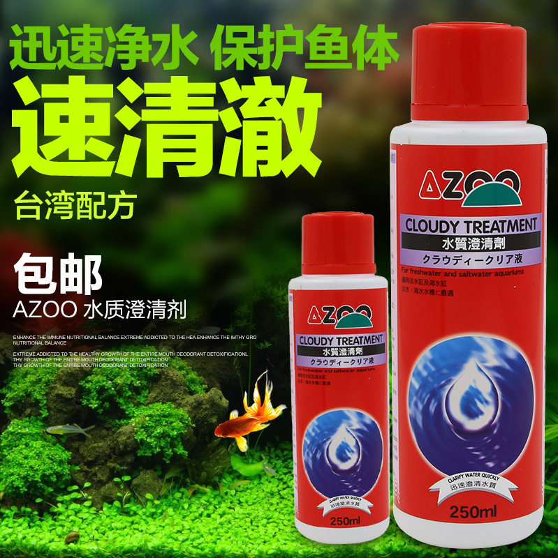 Taiwan love family water clarifying agent aquarium water purifying aquarium water liquid baoqing waterweeds che water does not hurt the fish