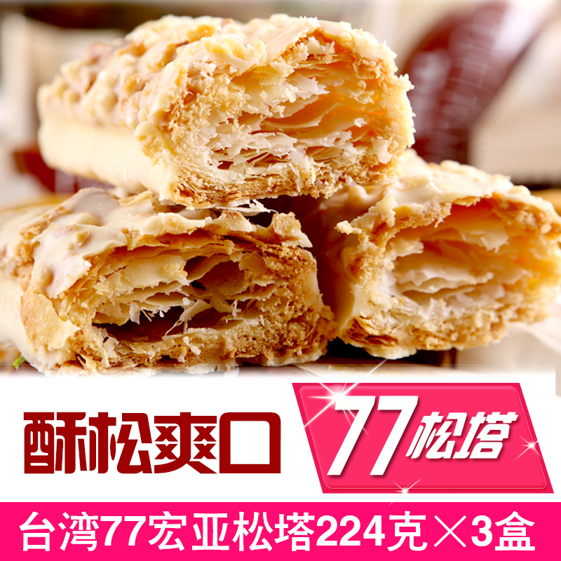Taiwan macro asian honey lander 77 pinecone honey pastry 42 pack boxed snack crackers imported casual snack food goods