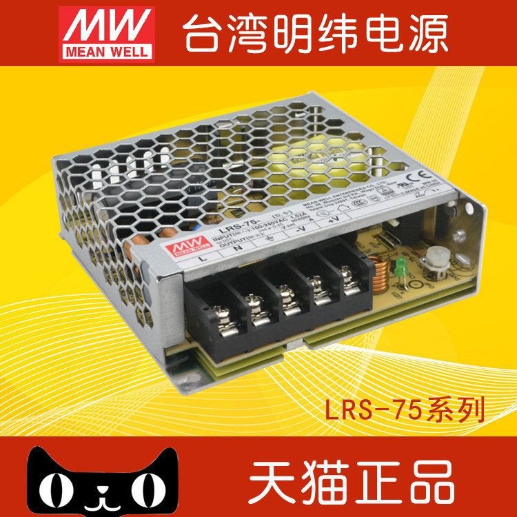 Taiwan meanwell switching power supply ultra high performance 70 w LRS-75-5 5V14A alternative supply nes-75-5