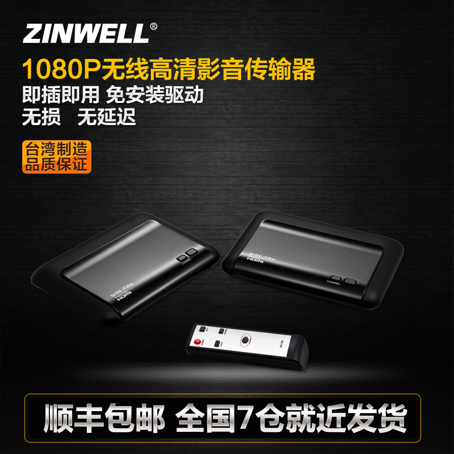 Taiwan original zinwell wireless hd video transmitter wireless audio and video transmission BV-2322WHDI