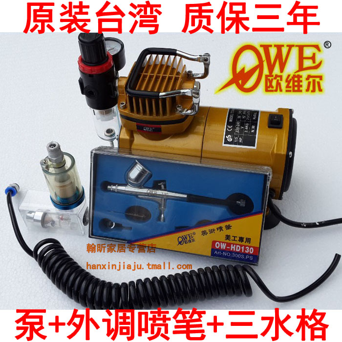 Taiwan ou weier OWE-30 hd130 airbrush art airbrush pump air pump large flow of three water jet pipe gretl