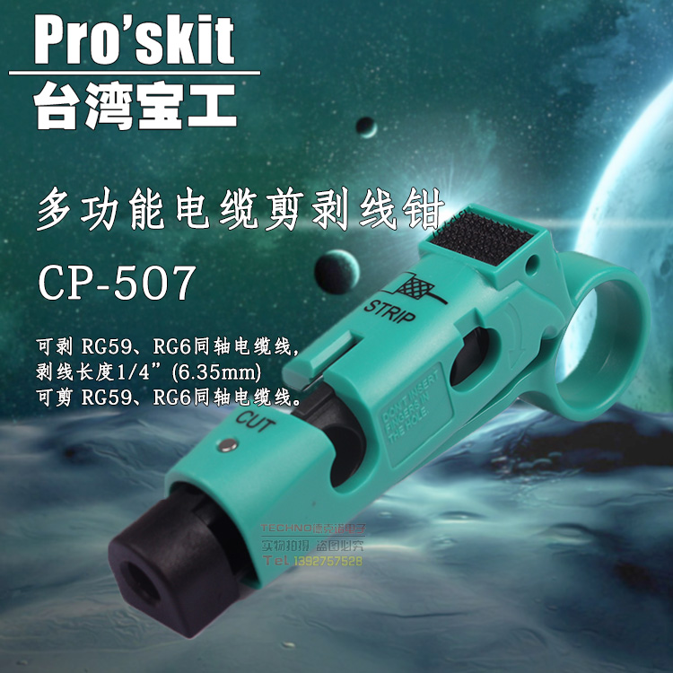 Taiwan po workers new CP-507 coaxial cable stripper strippers stripper (rg-59/6)
