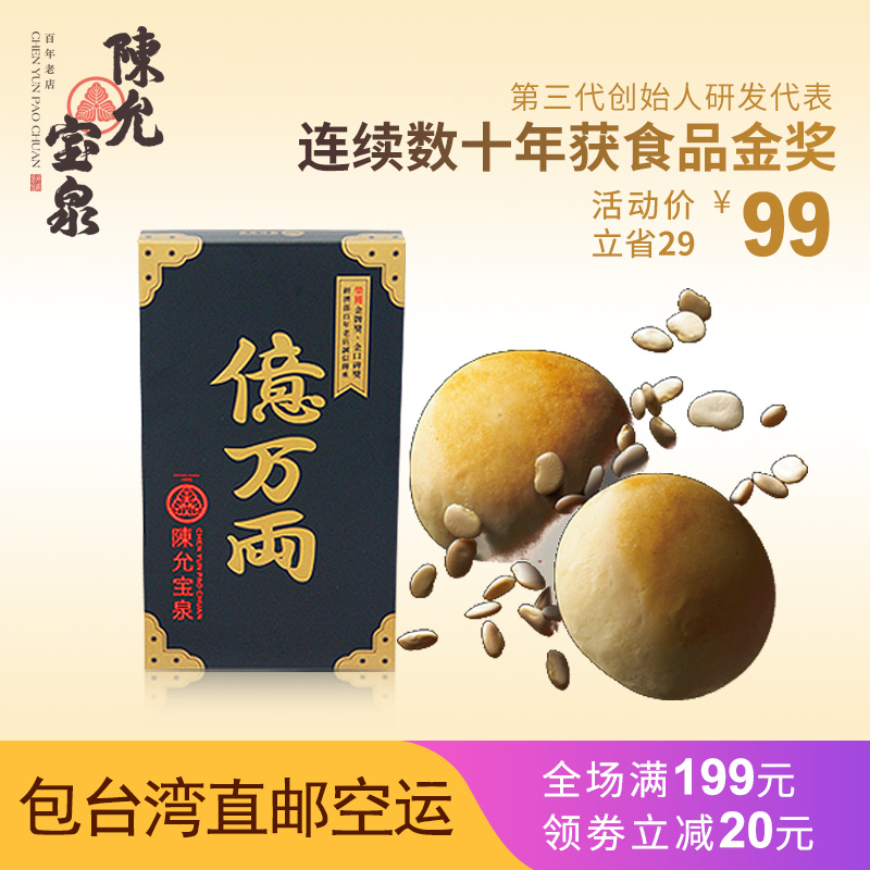 Taiwan's imports of chen yun baoquan small moon cake 8 into 440g traditional pastry specialty food origin straight hair
