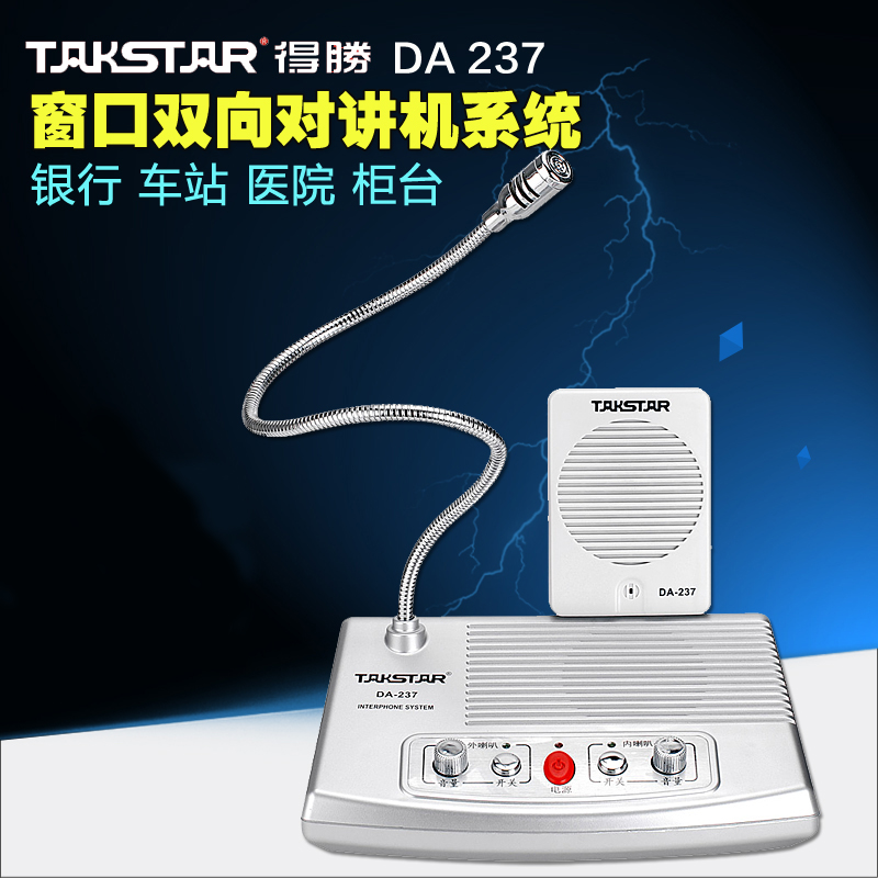 Takstar/victory da-237 window walkie talkie bank hospital station ticket window intercom microphone