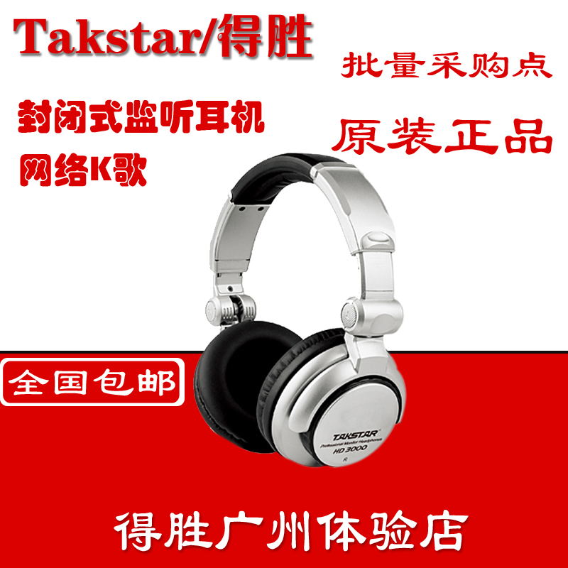 Takstar/victory hd-3000 headset wearing ear headphones fully enclosed recording irongrey