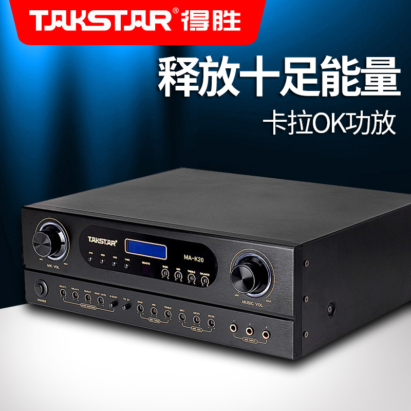 Takstar/victory MA-K20 power amplifier power amplifier power amplifier card package ktv karaoke ok card pack boxes
