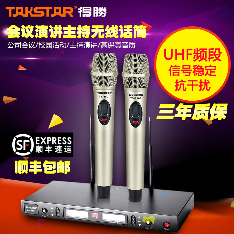 Takstar/victory ts-8807 uhf wireless microphone u section of wireless microphones household ktv hosted paragraph