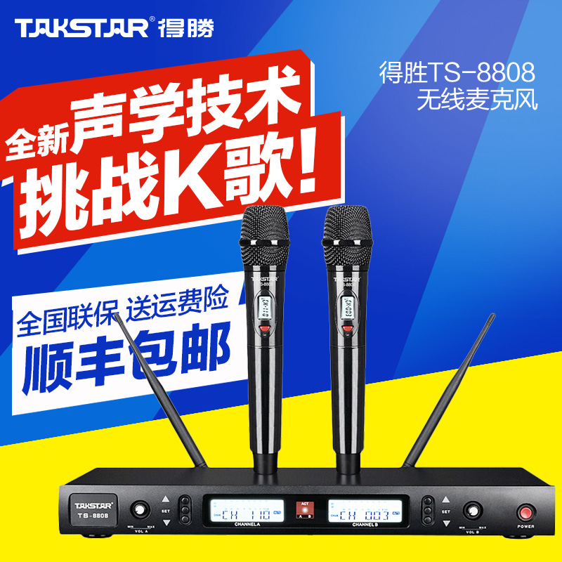 Takstar/victory ts-8808 professional wireless microphone dragging two u section ktv stage hosted mikes