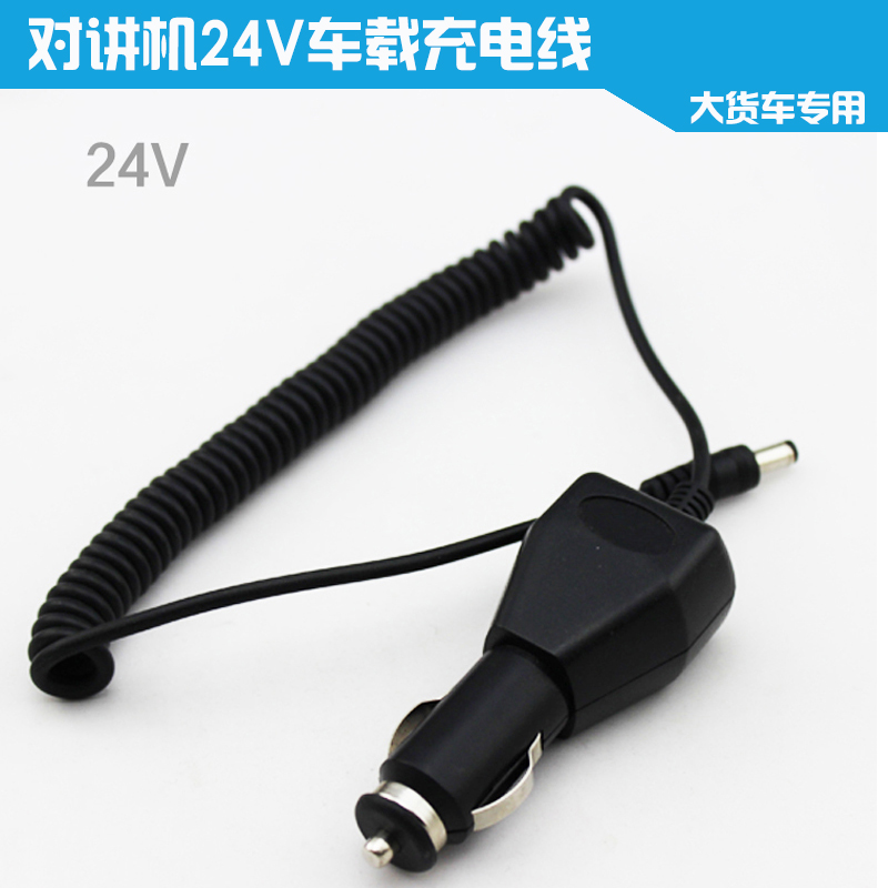 Talkie car charger v large trucks dedicated car charger cable car charger cigarette lighter