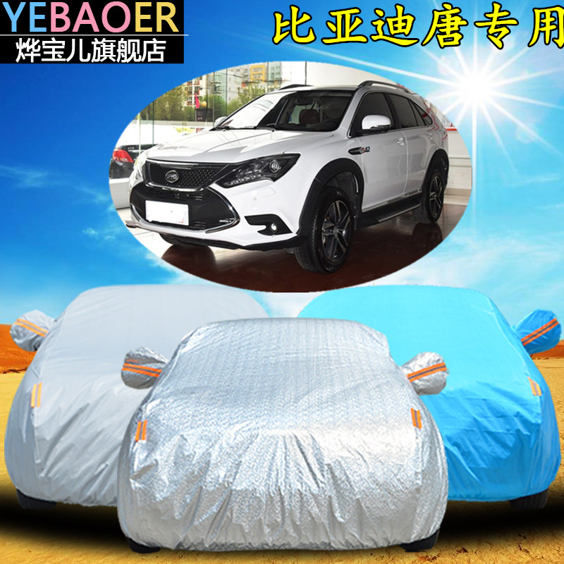 Tang byd byd car cover sun rain thickened suv special sewing car cover car cover dust shade coat raincoat
