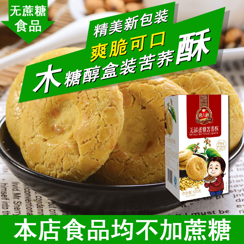 Tang renfu xylitol buckwheat cakes without adding sugar cookies snack food individually wrapped paper