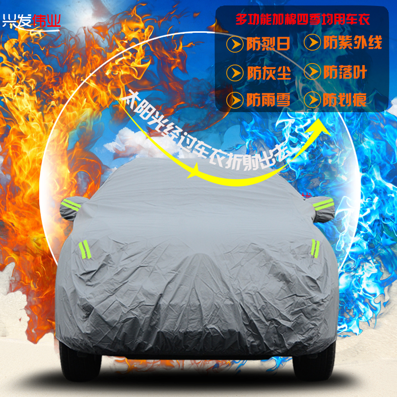 Tang song dedicated byd byd s7 s7 s6 sewing car hood plus thick cotton sewing rain and sun car cover car cover