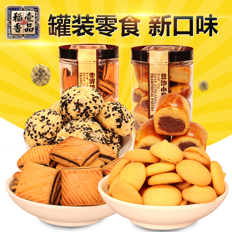 Tao heung tao heung village one product zaoni hummus yolk biscuit pieces of sugar sesame balls snack refreshments g canned shipping