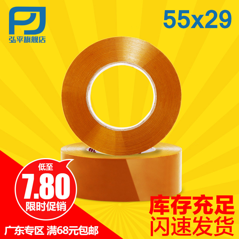 Taobao transparent tape sealing tape 5.4*2.9 express courier packing tape sealing tape adhesive tape sealing plastic paper