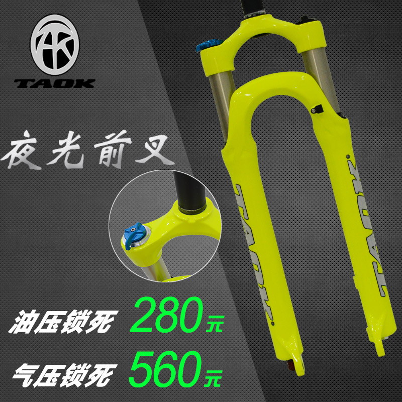 Taok tinto grams 26 inch mountain bike fork gas death fork shock absorber oil spring fork lock disc brakes accessories