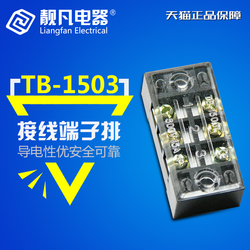 Tb-1503 terminal block connector terminal blocks wiring board (current 15a)