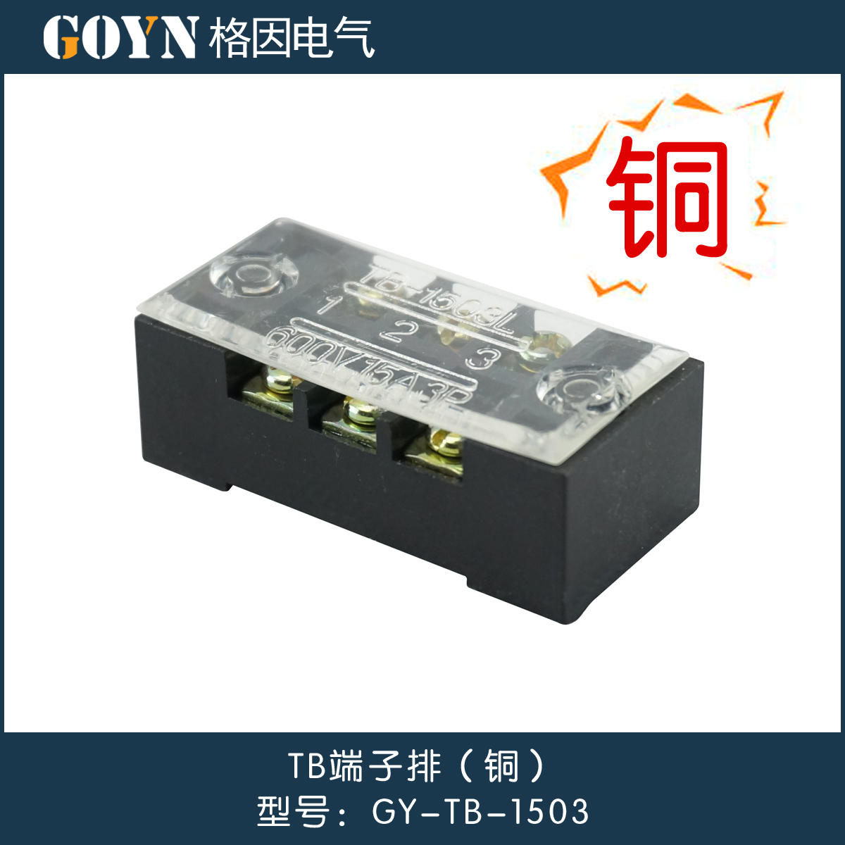 Tb-1503 wire connection terminal blocks for copper wiring row connector terminal strip 15a 3 p