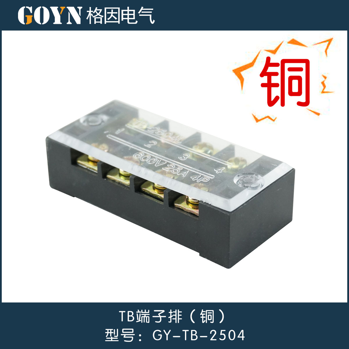 Tb-2504 wire connection terminal blocks for copper wiring row connector terminal strip 25a 4 p