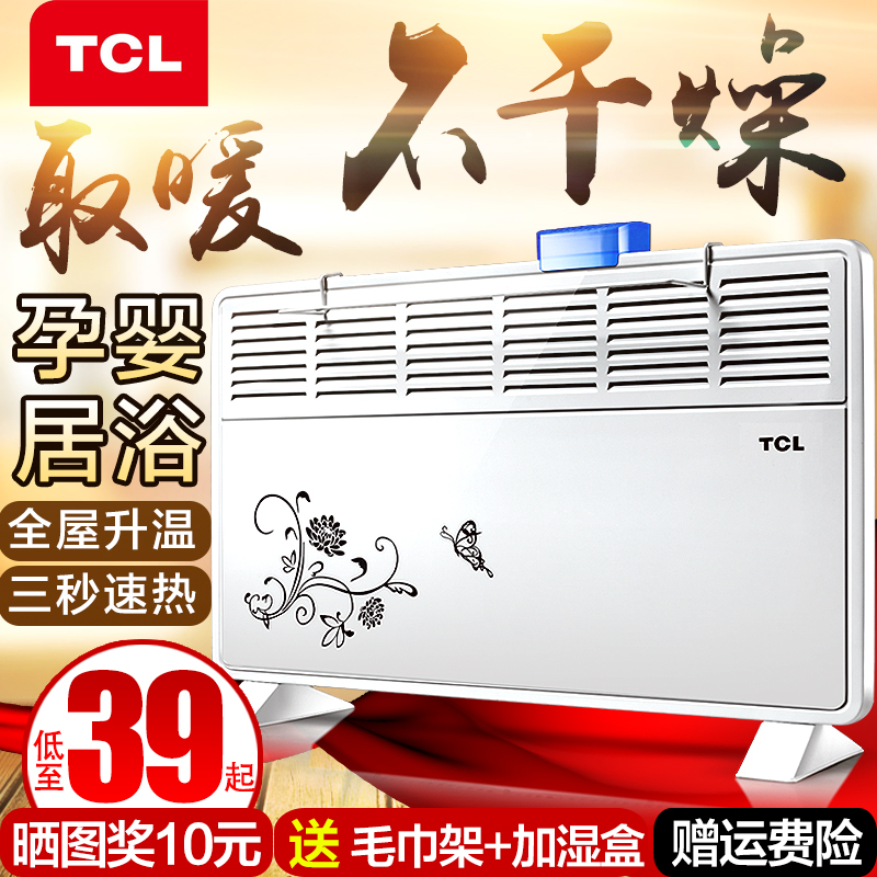 Tcl heater power ranking bath home dual energy saving electric heating convection heater heater fan heater bathroom waterproof