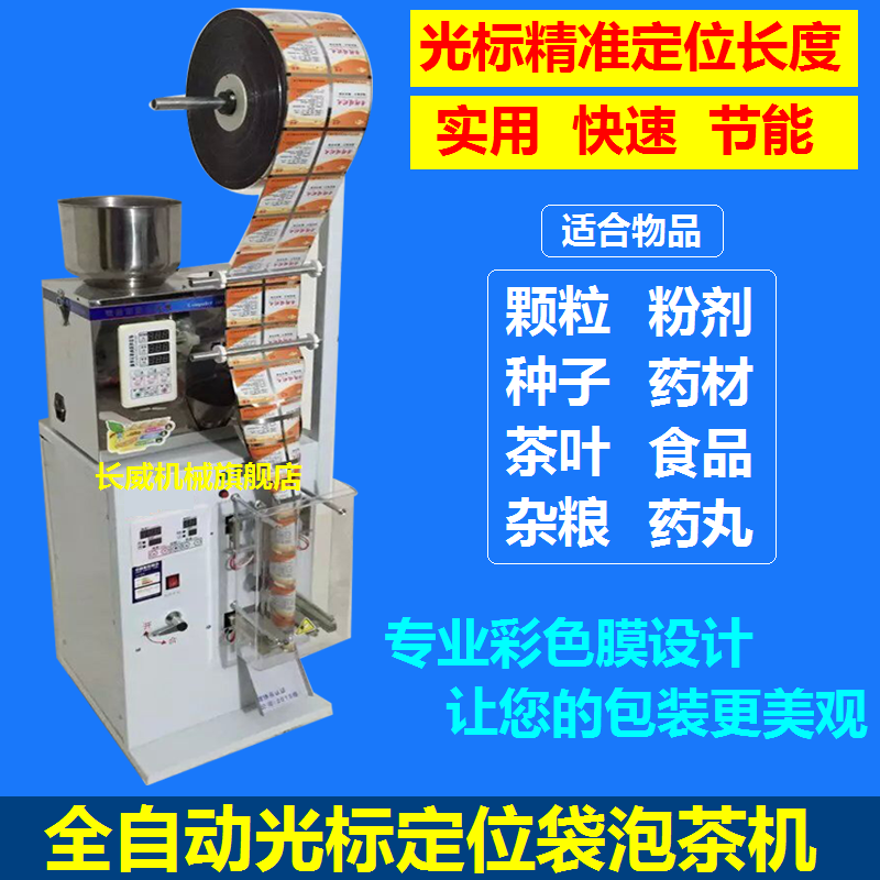 Teabag packing machine cursor positioning precision length 2-50 grams of powder particles filling machine automatic sealing machine
