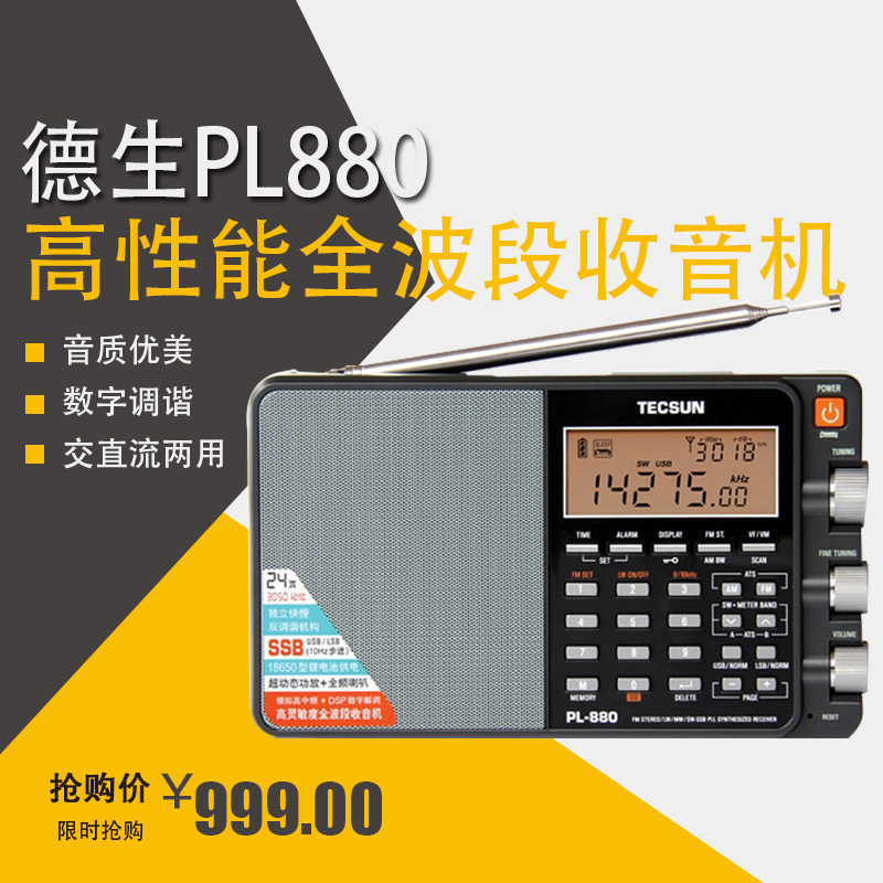 Tecsun/desheng pl-880 high performance stereo digital tuner full band radio enthusiasts short wave