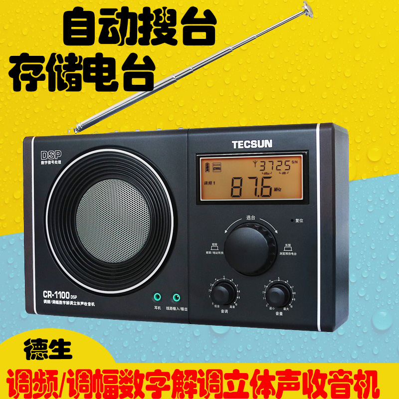 Tecsun/tecsun cr-1100dsp fm/spinodal digital demodulator stereo radio station search storage units