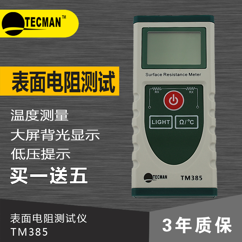 Teichman TM386/tm385 digital surface resistance tester with high precision antistatic detector test