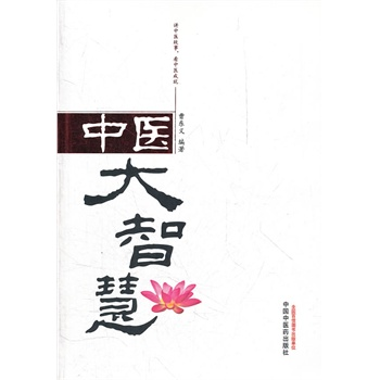 Tell the great wisdom of traditional chinese medicine tcm story, to see the achievements of traditional chinese medicine chinese medicine press author cao dong yi genuine Spot