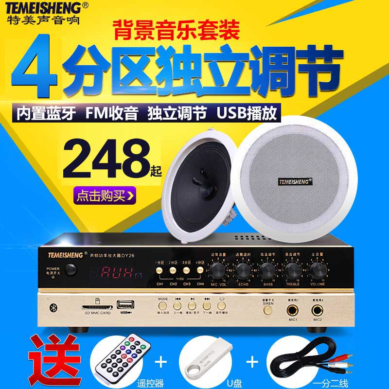 Temeisheng d5 suspended ceiling ceiling speaker ceiling speaker ceiling speaker set background music stereo bluetooth power to put