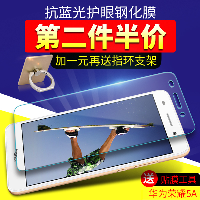 Tempered glass membrane film huawei huawei glory play 4x 5a CAM-AL00/TL00H/ul00 hand film proof membrane