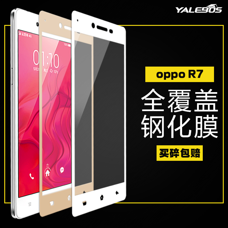 Tempered glass membrane oppo r7 oppoR7 R7t R7c proof tempered glass membrane film mobile phone film full screen full coverage