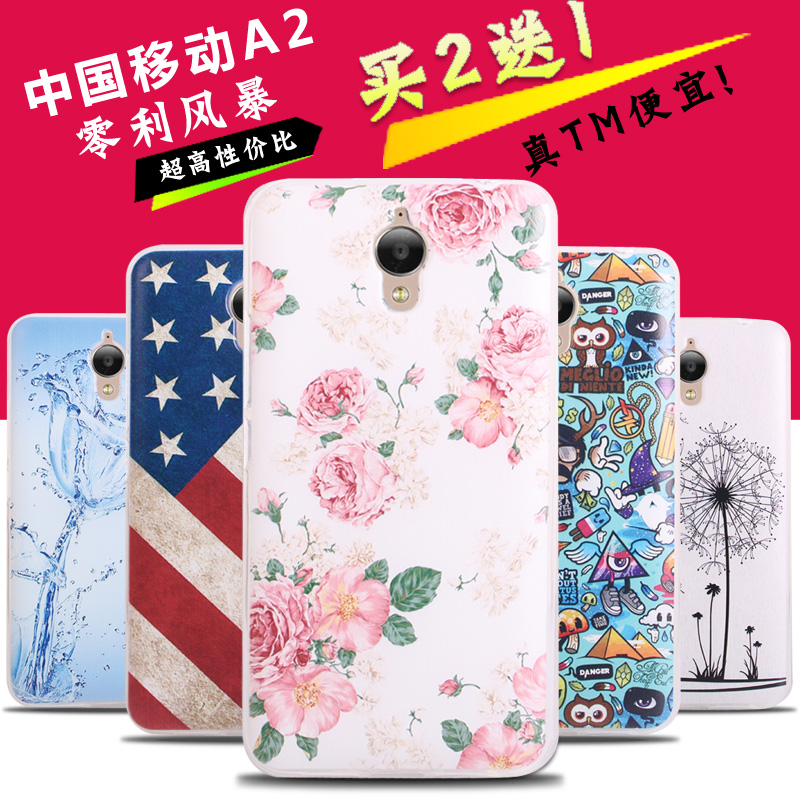 Teng color mobile phone shell mobile phone sets cmcc china mobile  a2 m636  a2 protection sets of silicone soft shell