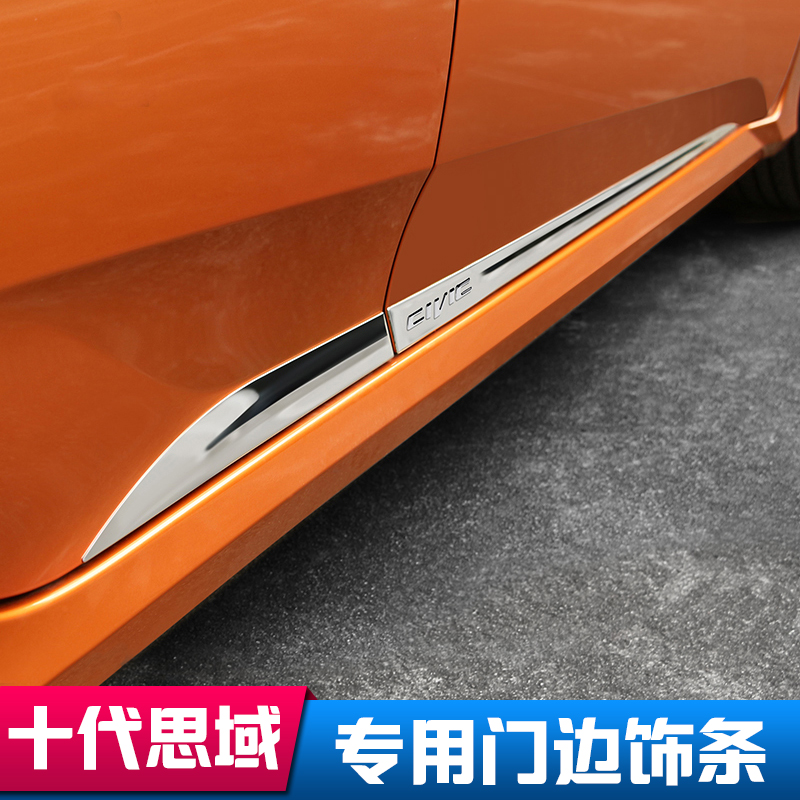 Tenth generation civic door trim door impact bars scratch stickers affixed to the body trim 10 generation modified paragraph 16 Dedicated