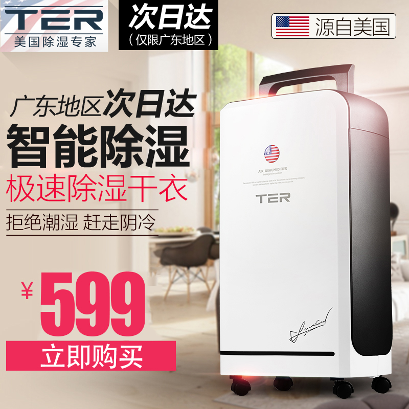 Ter mute home dehumidifier dehumidifier dehumidifier in the basement dehumidifier dehumidifier dryer dryer air purification