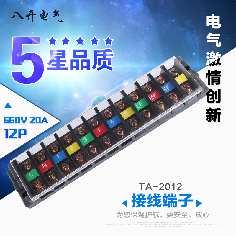 Terminal blocks row wiring board TA-2012 (20a 12 p)