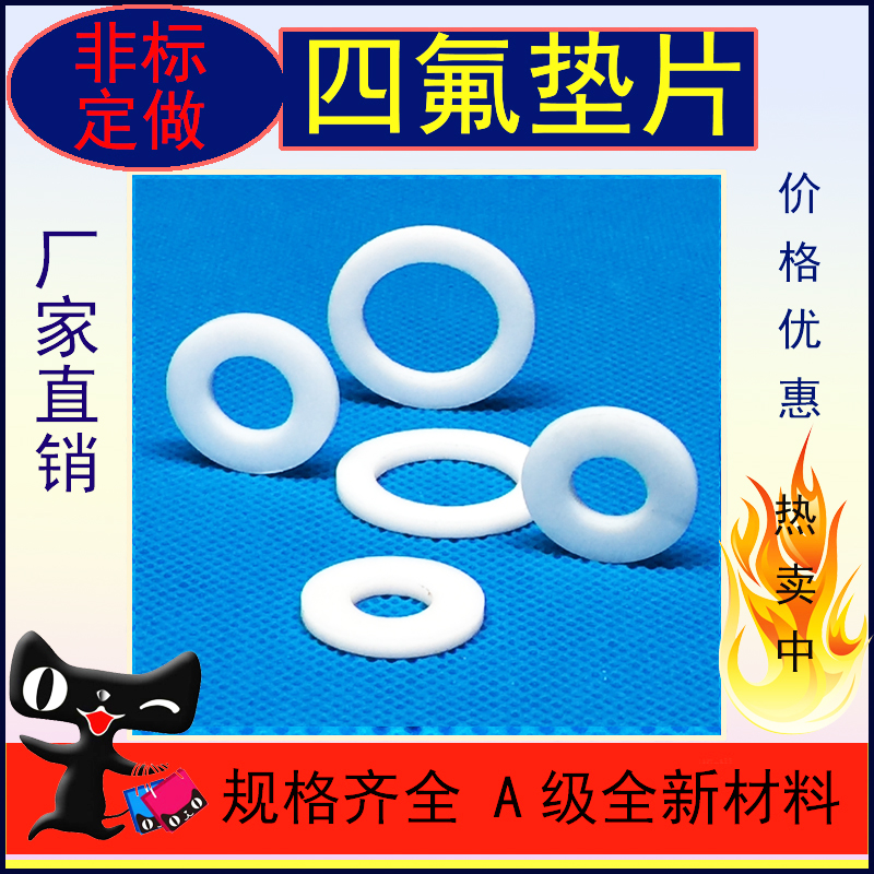 Tetrafluoroethylene DN65122 * 76*3 high temperature corrosion ptfe gasket ring seals