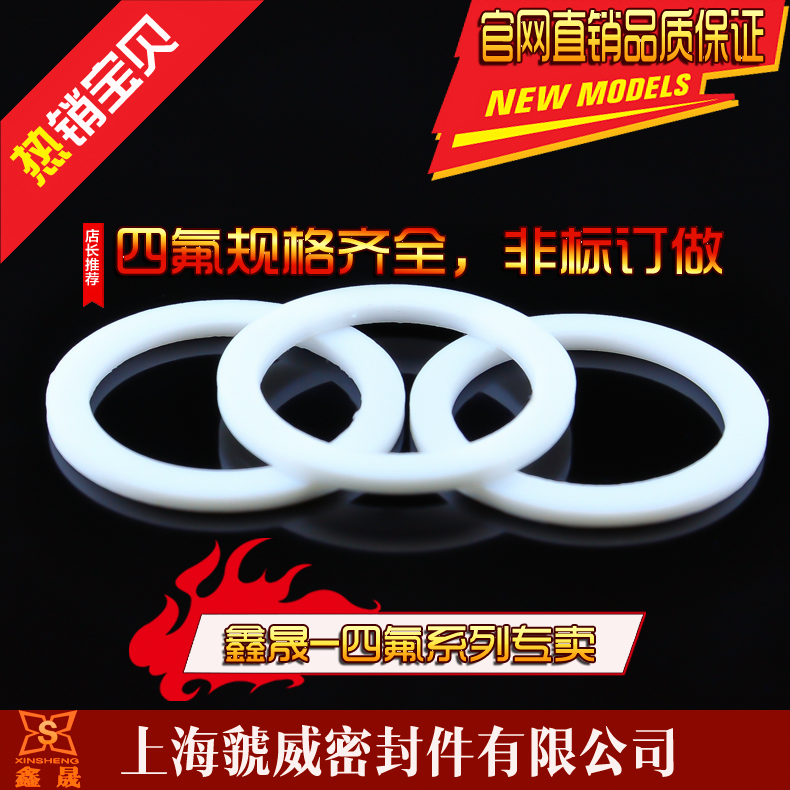 Tetrafluoroethylene union gasket 20*26*2/20*28*2/22*32*2 high temperature ptfe Union gasket
