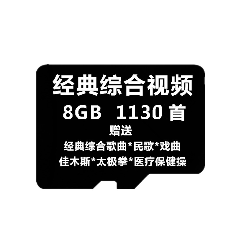 Tf card 8g memory card gift 1130 first song opera card square dance aerobics video card card card